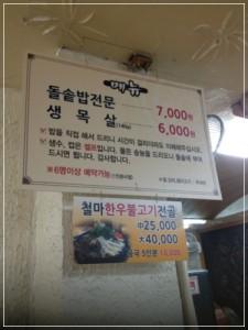 釜山駅食堂