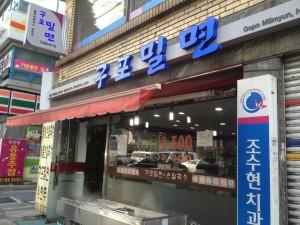釜山グポミルミョン