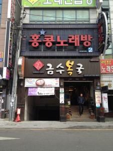 釜山クムスポック