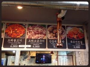 釜山アヒル焼肉