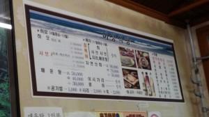 釜山ハモしゃぶ1
