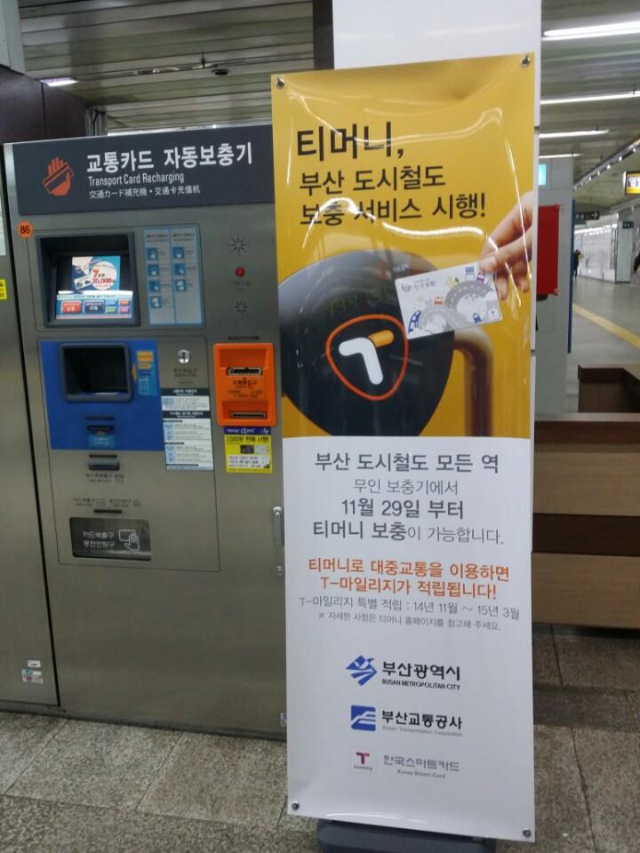 釜山T-Money