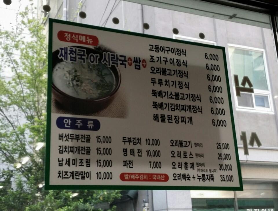 釜山朝ごはん1