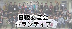 日韓交流会・ボランティアのイメージ