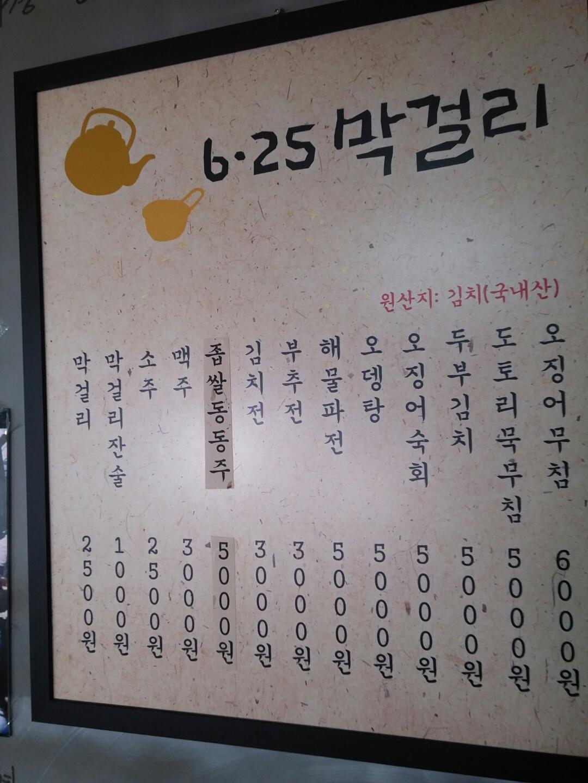釜山625マッコリ2