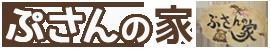 『ぷさんの家』釜山旅行・留学・生活サポート
