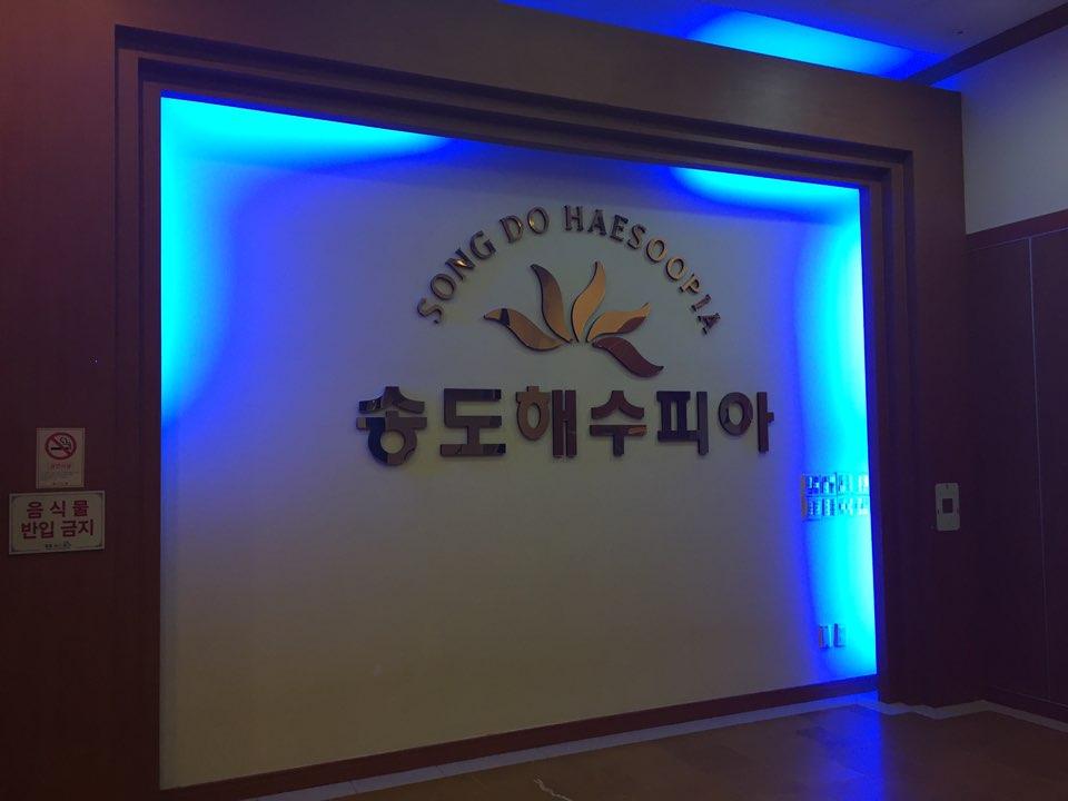 釜山チムジルバン4