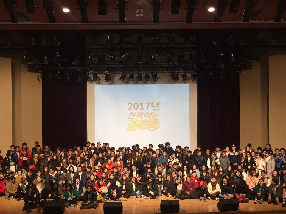 4. 외국인 골든벨대회