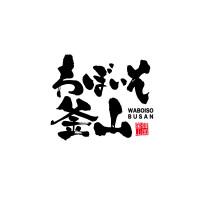 わぼいそ釜山ロゴ