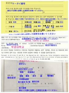 韓国入国書類