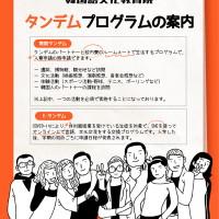 釜山外国語大学タンデム