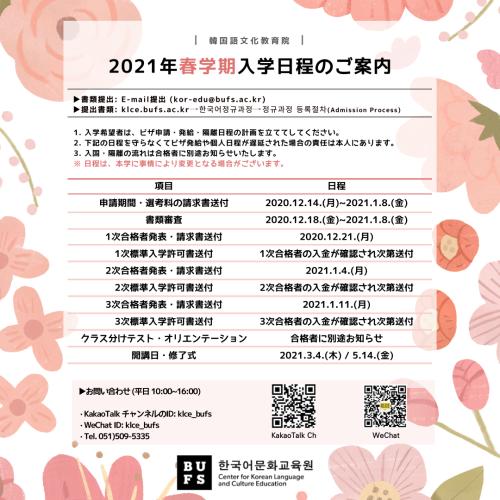 釜山外国語大学2021春