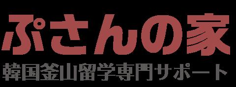 韓国釜山留学サポート専門『ぷさんの家』